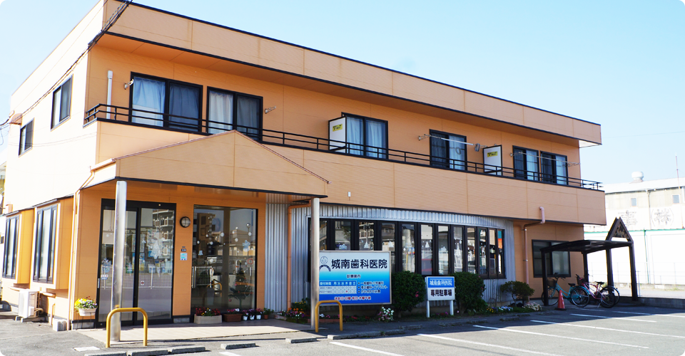 熊本市南区の城南歯科医院